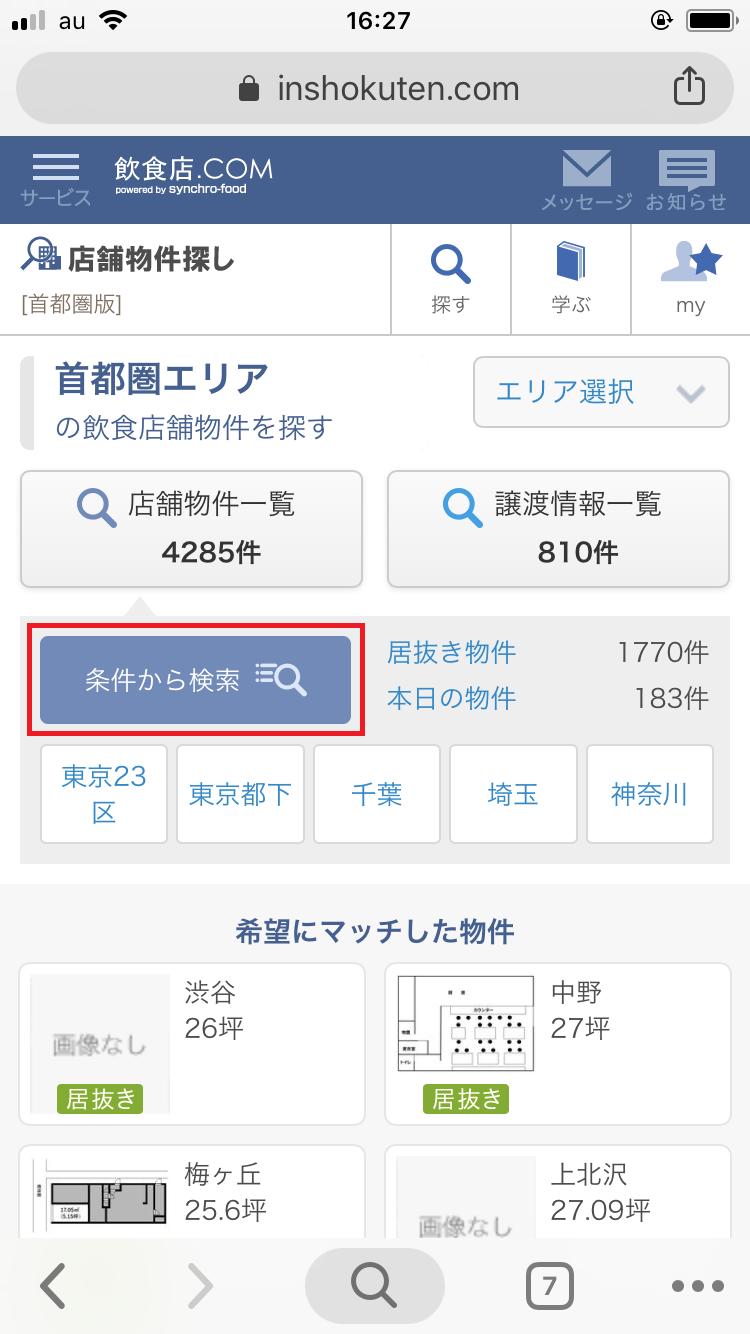 飲食店.com スマホ 検索条件