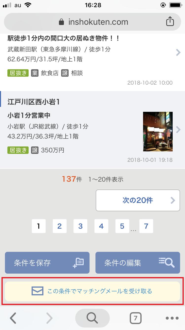飲食店.com スマホ 物件案内メール