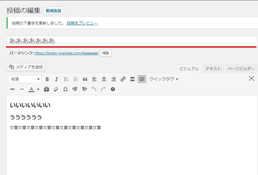 ワードプレス PC タイトル編集