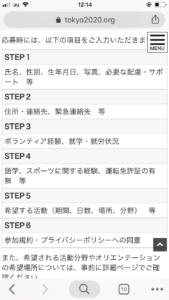 東京オリンピック ボランティア応募フォーム