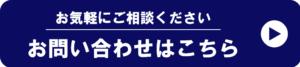 店舗経営.com 問い合わせ