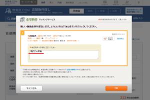 飲食店.com 物件案内メール