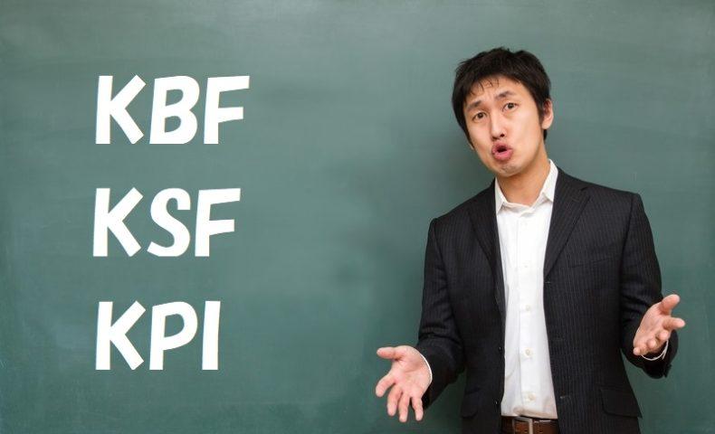KBF、KSF、KPIの意味