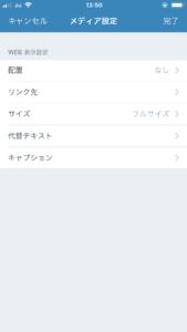 ワードプレス スマホアプリ alt属性設定