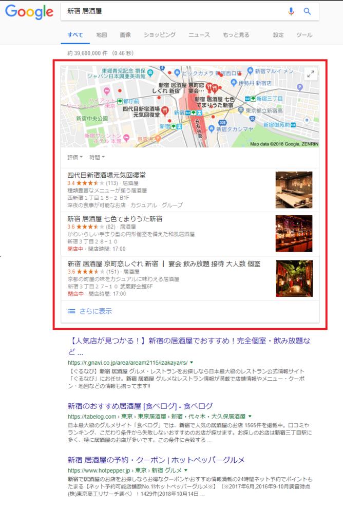 Googleマップ 居酒屋