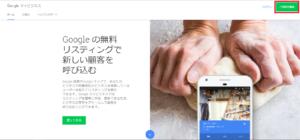 googleマイビジネス 登録方法