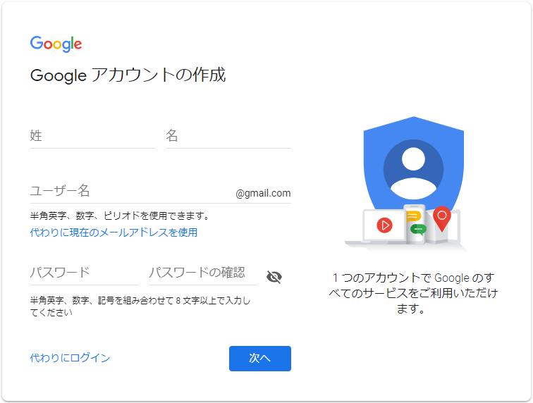 グーグル アカウント作成