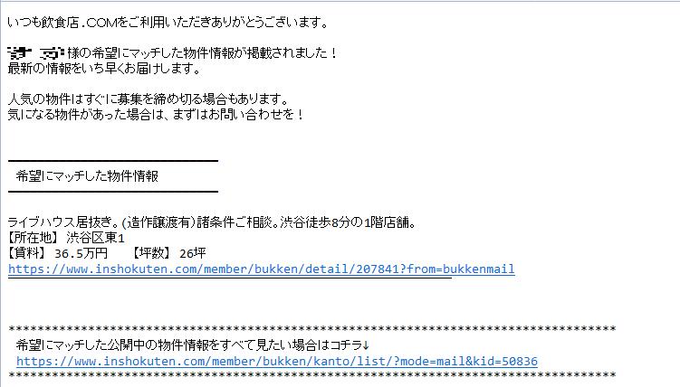 飲食店.com 物件メール
