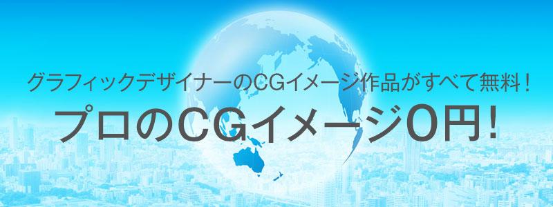 フリー素材 CG.foto