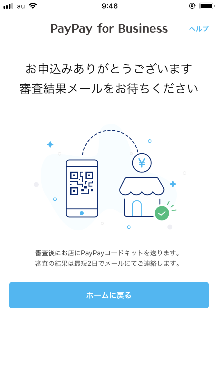 paypay決済 申し込み完了ページ