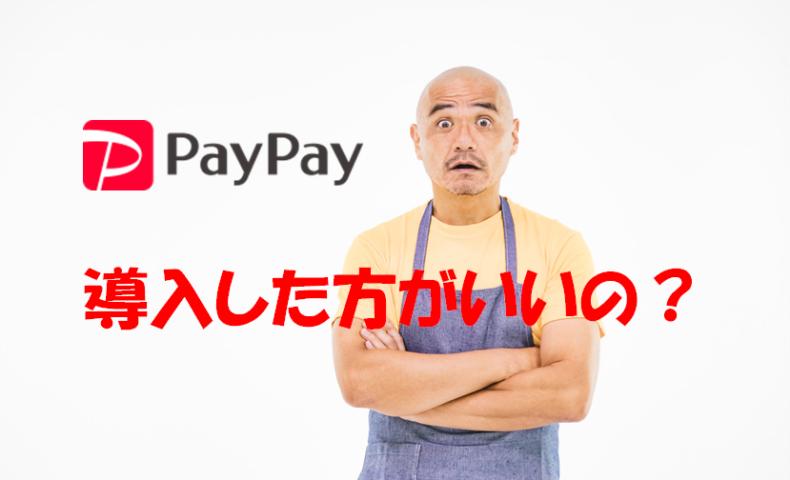 PayPay決済導入した方がいいのか