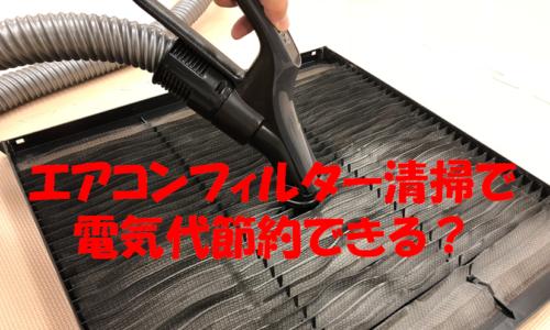 エアコンフィルター清掃で電気代節約できる