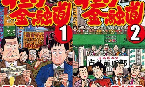ナニワ金融道 レビュー