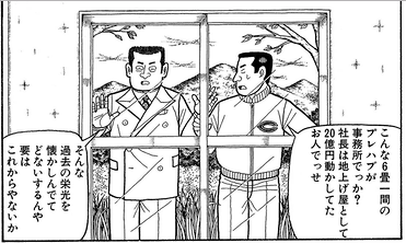 ナニワ金融道 肉欲棒太郎 名言