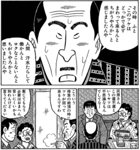 ナニワ金融道 名言 ツケ