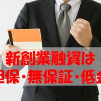 日本政策金融公庫の創業融資