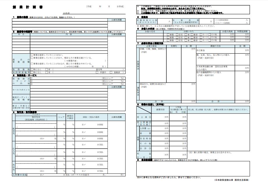日本政策金融公庫 事業計画書フォーマット