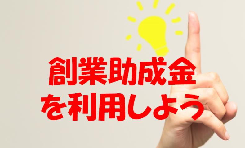 東京都 創業助成金