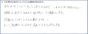 キャバクラ社員研修(クリティカルシンキング)2-2