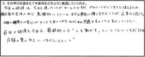 キャバクラ社員研修(クリティカルシンキング)3-1