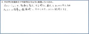 キャバクラ社員研修(クリティカルシンキング)3-2