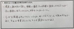 キャバクラ黒服向けキャストマネジメント基礎研修の学び1