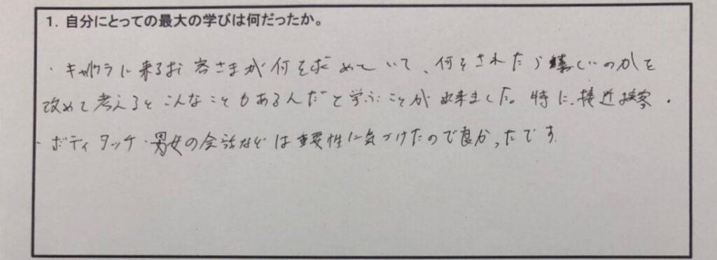 キャバクラの接客研修学び1