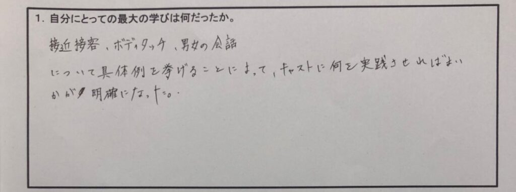 キャバクラの接客研修学び2
