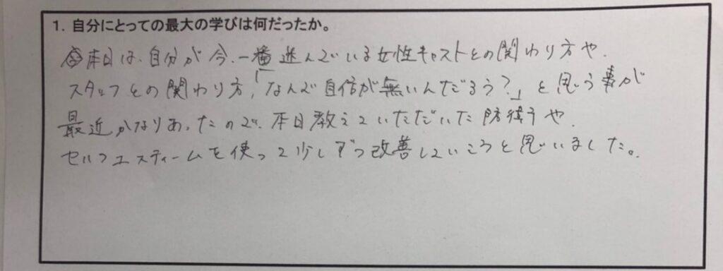 自己肯定感と対人関係のマネジメント研修_学び1