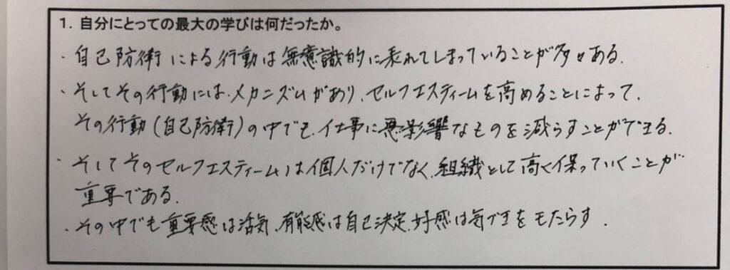 自己肯定感と対人関係のマネジメント研修_学び2