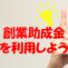 創業助成金の申請方法と審査内容まとめ|東京都中小企業振興公社版